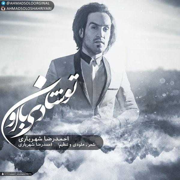 دانلود آهنگ جدید احمد رضا شهریاری ( احمد سلو ) به نام تو شادی با اون