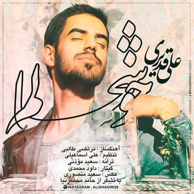 دانلود آهنگ جدید علی قدیری به نام خوشحالم