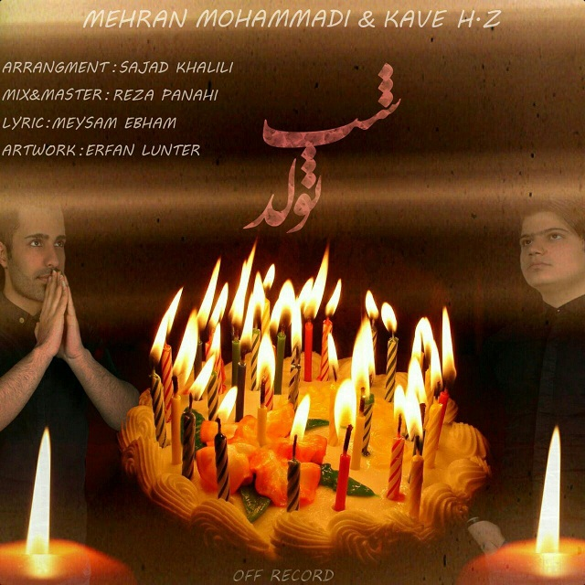 دانلود آهنگ جدید مهران محمدی و کاوه به نام شب تولد
