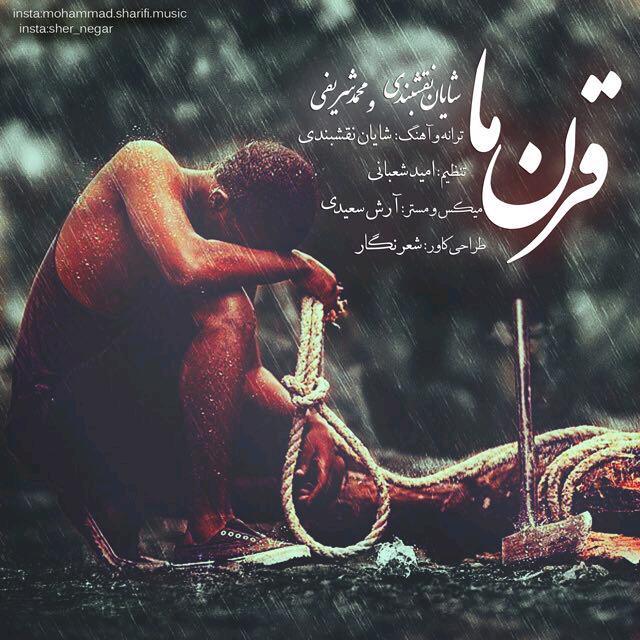 دانلود آهنگ جدید شایان نقشبندی و محمد شریفی