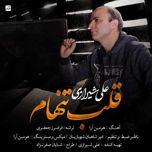 دانلود آهنگ جدید علی شیرازی به نام قلب تنهام
