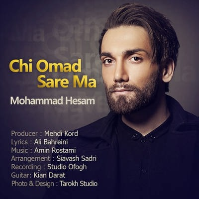 دانلود آهنگ جدید محمد حسام راد به نام چی اومد سر ما