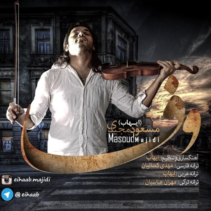 دانلود آهنگ جدید ایهاب ( مسعود مجیدی ) به نام وفا