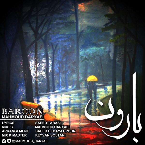 دانلود آهنگ جدید محمود دریایی به نام بارون
