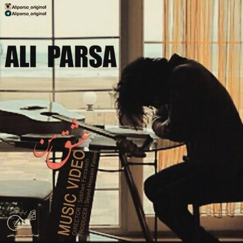 دانلود ویدیو جدید علی پارسا به نام عشق من