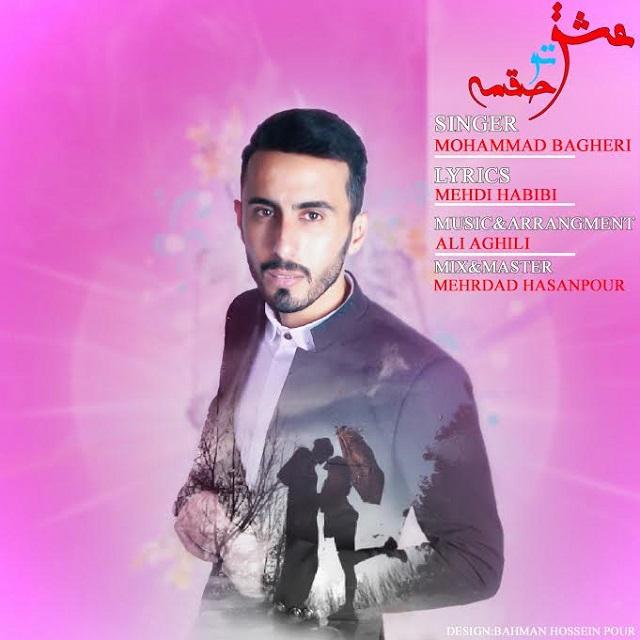 دانلود آهنگ جدید محمد باقری به نام عشق تو حقمه
