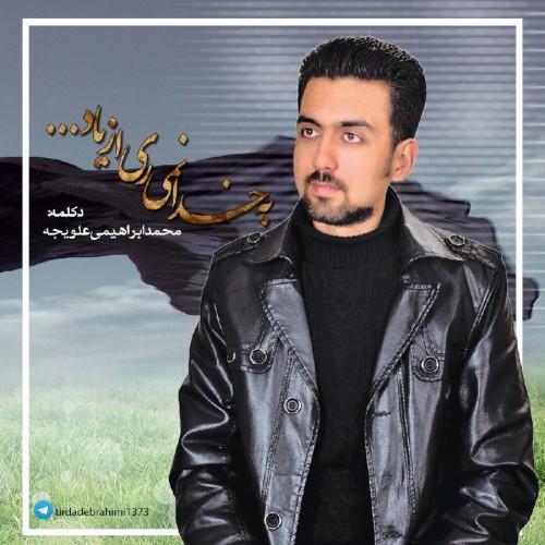 دانلود آهنگ جدید محمد ابراهیمی علویجه به نام به خدا نمی ری از یاد