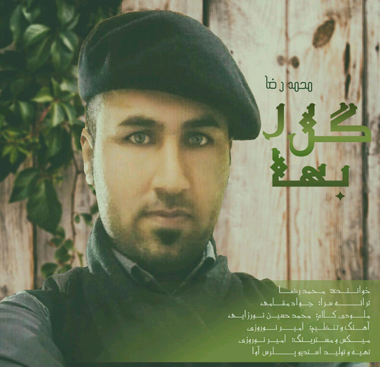 دانلود آهنگ جدید محمد رضا به نام گل بهار