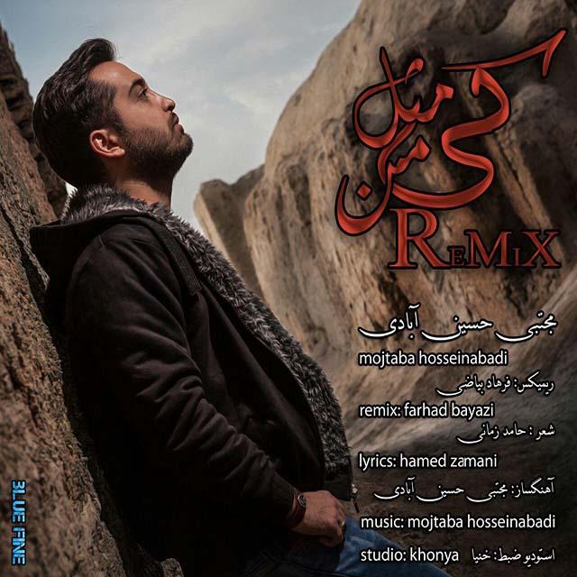 دانلود آهنگ جدید مجتبی حسین آبادی به نام کی مثل من