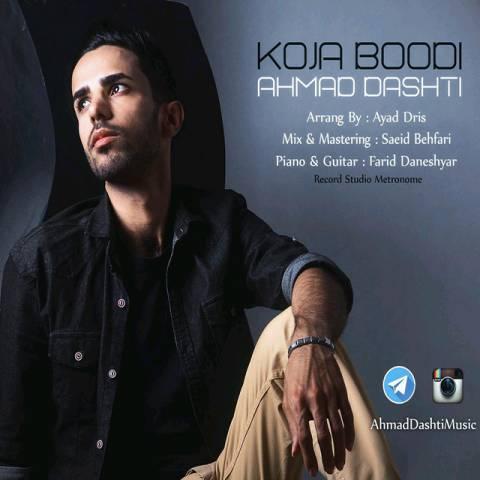 دانلود آهنگ جدید احمد دشتی به نام کجا بودی