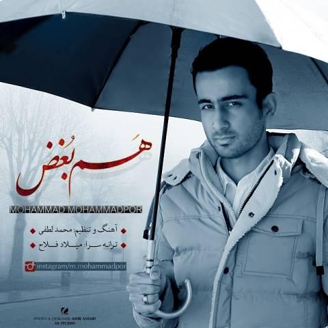دانلود آهنگ جدید محمد محمدپور به نام هم بغض