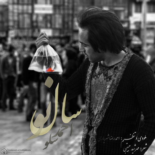دانلود آهنگ جدید احمد رضا شهریاری(احمدسلو) به نام سال نو