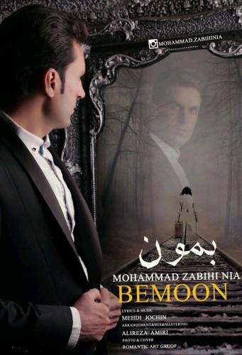دانلود آهنگ جدید محمد ذبيحي نيا به نام بمون