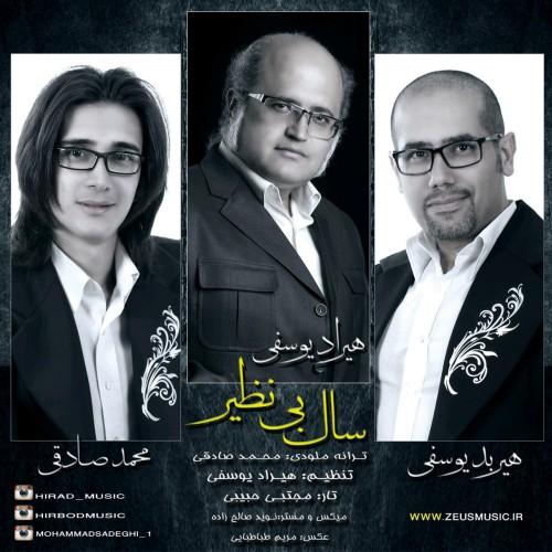 دانلود آهنگ جدید محمد صادقی،هیراد و هیربد به نام سال بی نظیر