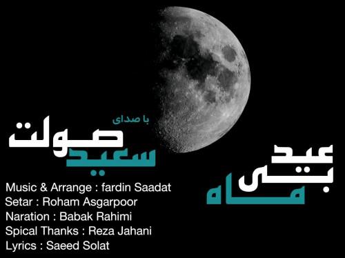 دانلود آهنگ جدید سعید صولت به نام عید بی ماه