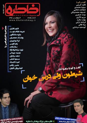 شماره 14 مجله هنری خــاطـره