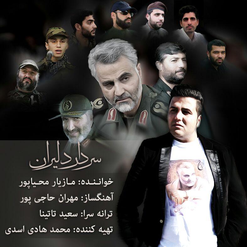 دانلود موزیک ویدیو جدید مازیار محیاپور به نام سردار دلیران