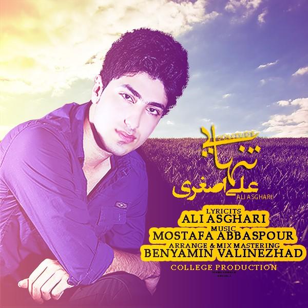 دانلود آهنگ جدید علی اصغری به نام تنهایی