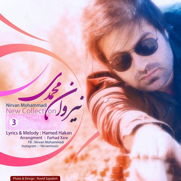 دانلود سه آهنگ جدید نیروان محمدی