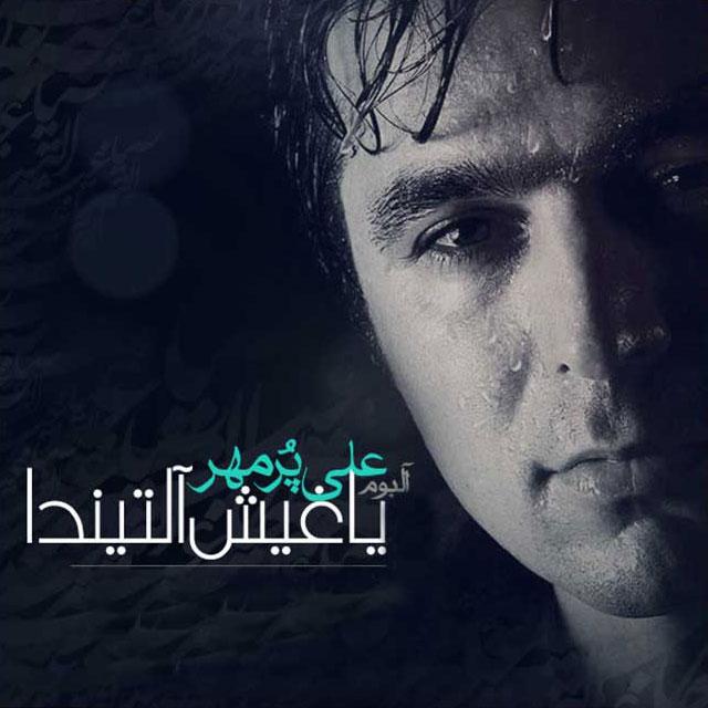 دانلود آلبوم جدید علی پرمهر به نام یاغیش آلتیندا