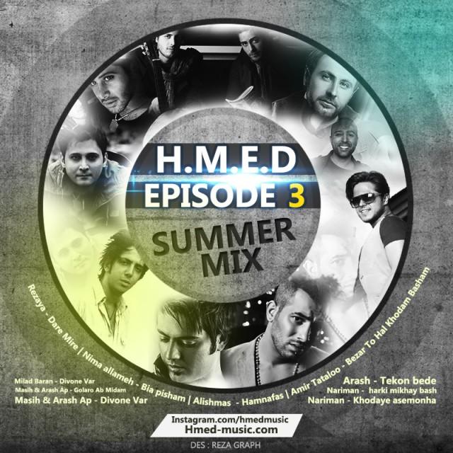 دانلود قسمت سوم برنامه H.M.E.D