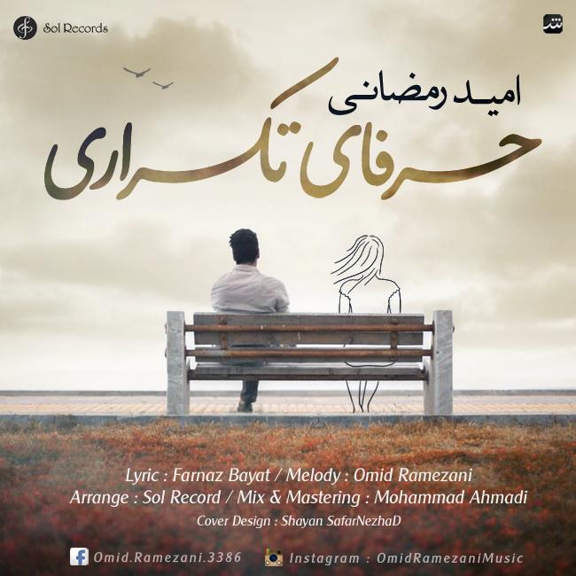 دانلود آهنگ جدید امید رمضانی به نام حرفای تکراری
