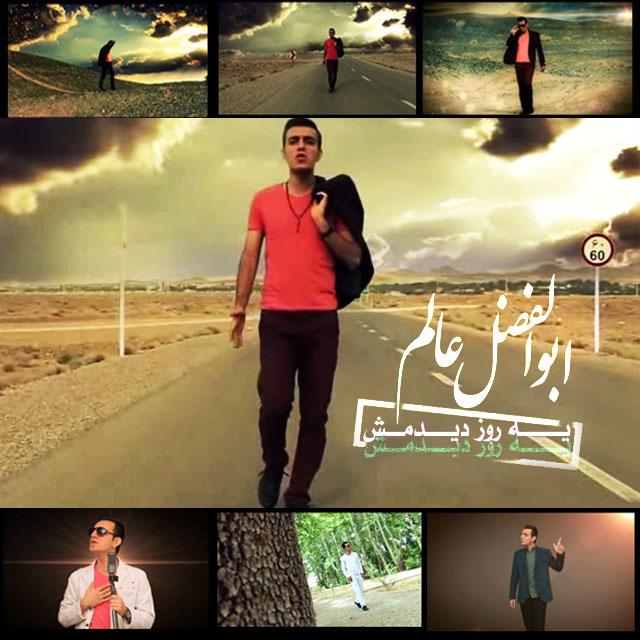 تیزر آلبوم جدید یه روز دیدمش با صدای ابوالفضل عالم