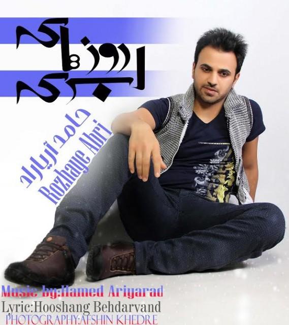 دانلود آهنگ جدید حامد آریاراد به نام روزای ابری