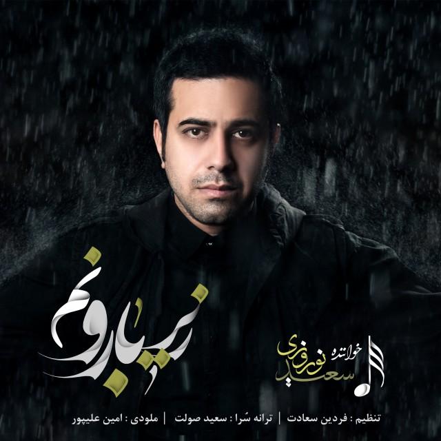 دانلود آهنگ جدید سعید نوروزی به نام زیر بارونم