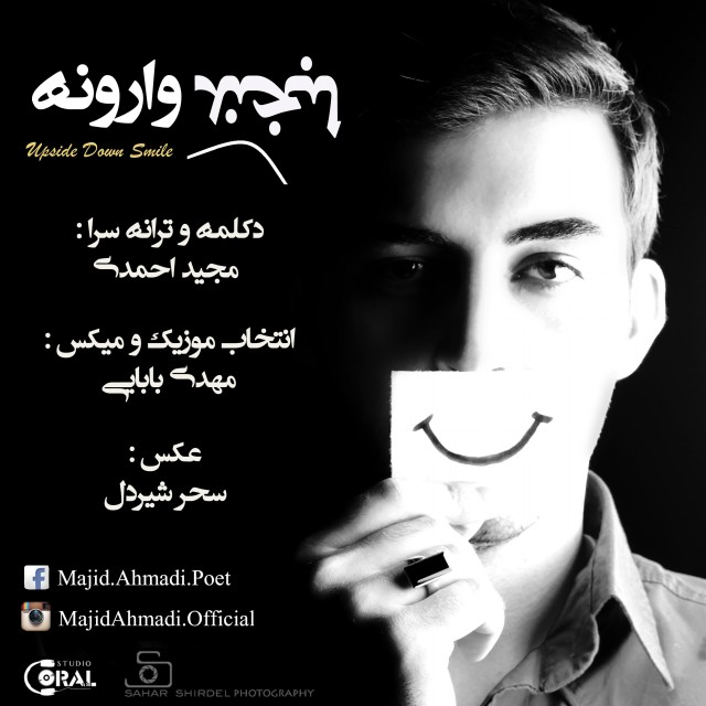 دانلود آهنگ جدید مجید احمدی به نام لبخند وارونه