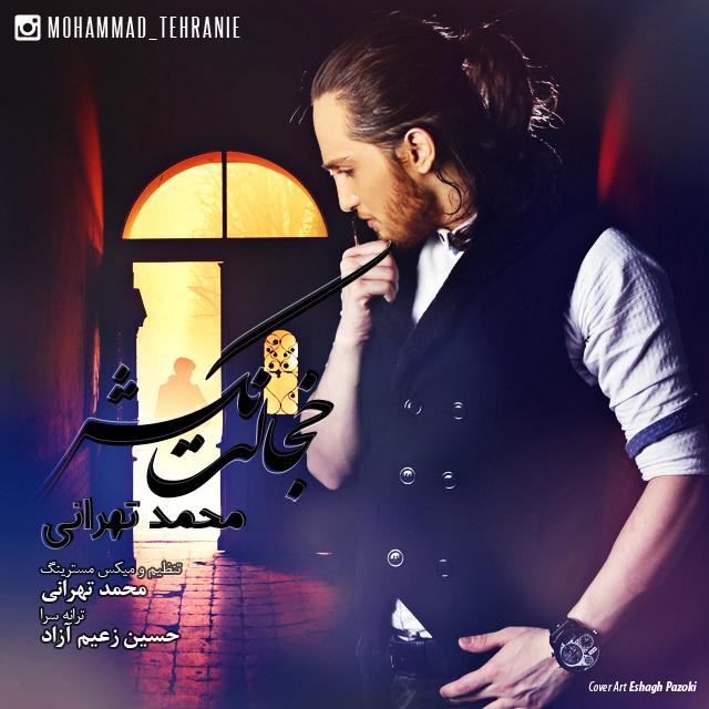 دانلود آهنگ جدید محمد تهرانی با نام خجالت بکش