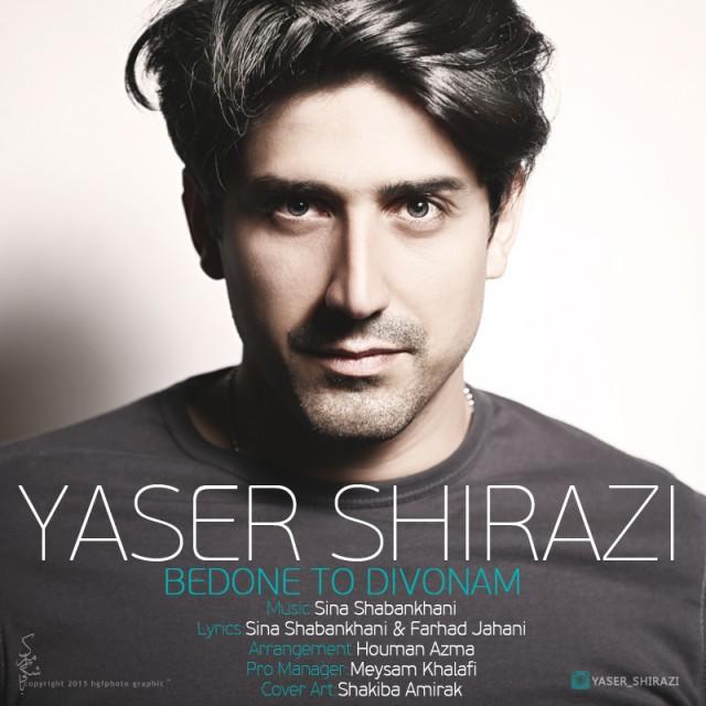 دانلود آهنگ جدید یاسر شیرازی به نام بدون تو دیوونه ام