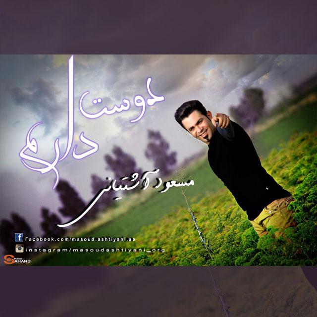 دانلود آهنگ جدید مسعود آشتیانی به نام دوست دارم
