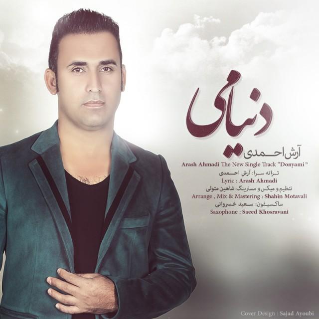 دانلود آهنگ جدید آرش احمدی به نام دنیامی