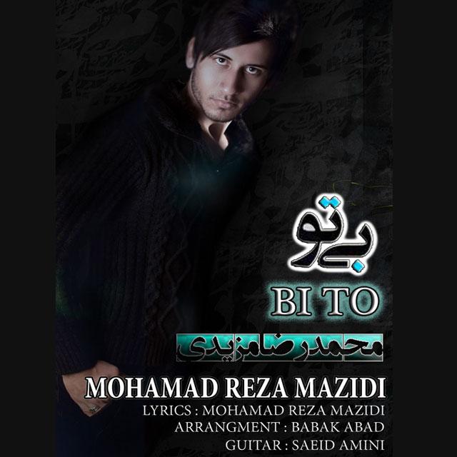 دانلود آهنگ جدید محمد رضا مزیدی به نام بی تو