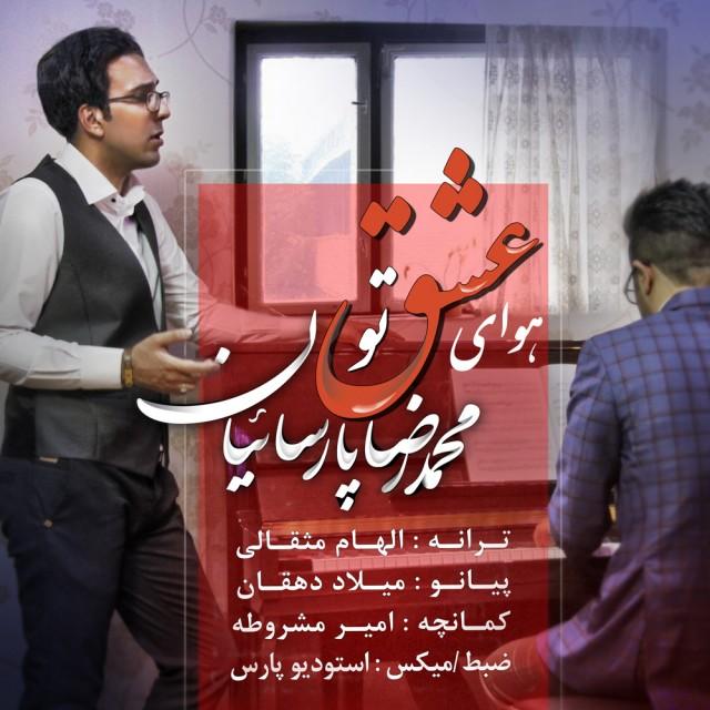دانلود آهنگ جدید محمد رضا پارساييان به نام هواي عشق تو