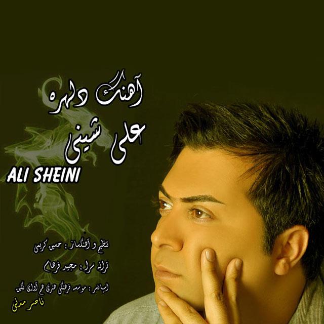 دانلود آهنگ جدید علی شینی به نام دلهره