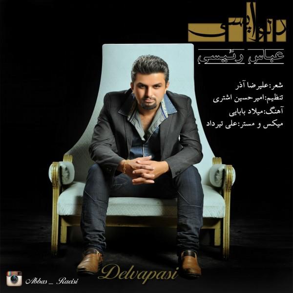 دانلود آهنگ جدید عباس رئیسی به نام دلواپسی
