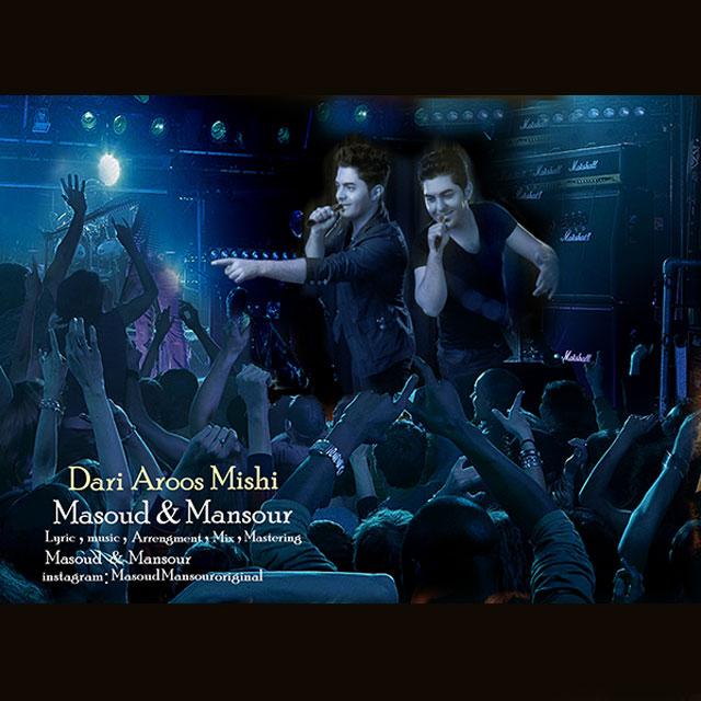 دانلود آهنگ جدید مسعود و منصور به نام داری عروس میشی