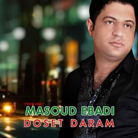 دانلود آهنگ جدید مسعود عبادی به نام دوست دارم