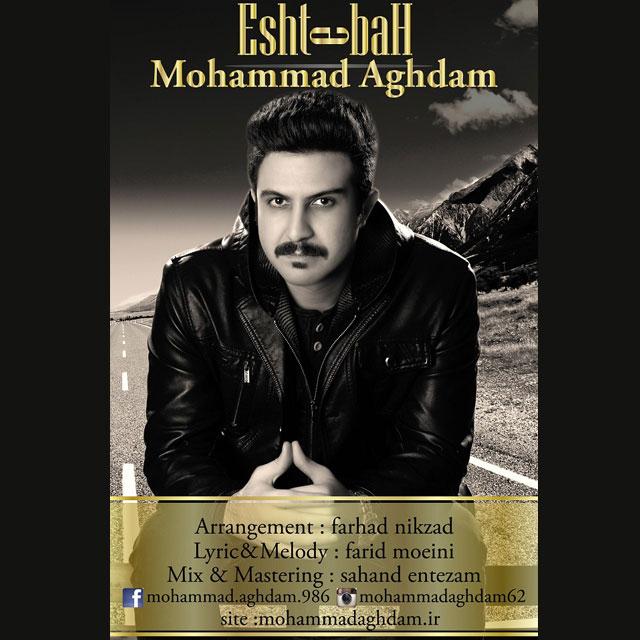 دانلود آهنگ جدید محمد اقدم به نام اشتباه