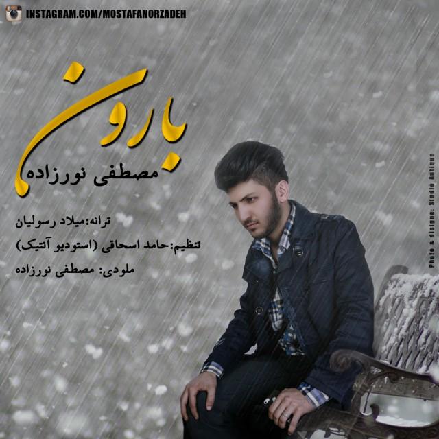 دانلود آهنگ جدید مصطفي نورزاده به نام بارون