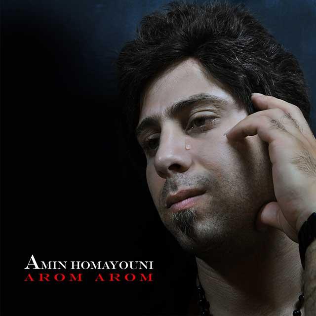 دانلود آهنگ جدید امین همایونی به نام آروم آروم