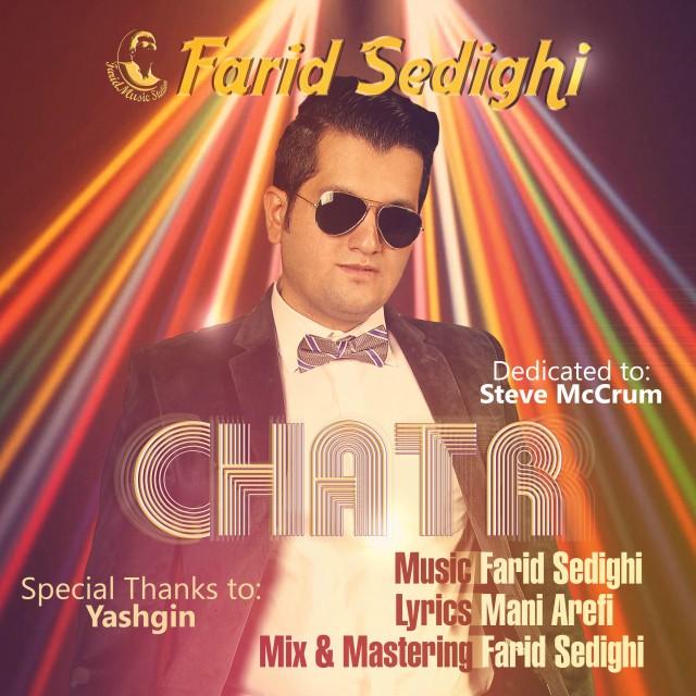 دانلود آهنگ جدید فرید صدیقی بهمراه یاشگین به نام چتر