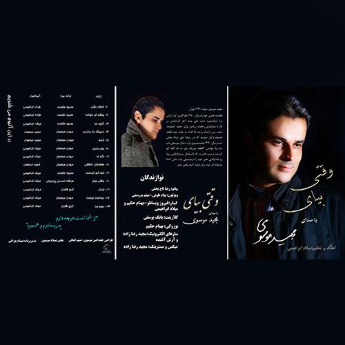 دانلود آلبوم جدید محید موسوی به نام وقتی بیای