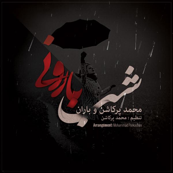 دانلود آهنگ جدید محمد پرکاشن و باران به نام شب بارونی
