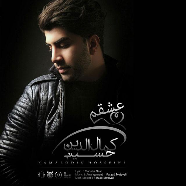 دانلود آهنگ جدید کمال الدین حسینی به نام عشقم