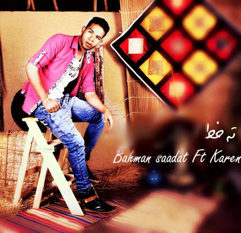 دانلود آهنگ جدید بهمن سعادت و کارن به نام ته خط