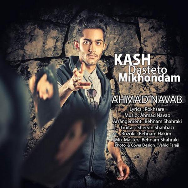 دانلود آهنگ جدید احمد نواب به نام کاش دستتو میخوندم