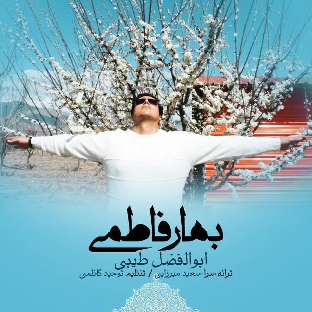 دانلود دو آهنگ جدید ابوالفضل طیبی به نام بهار فاطمی و بهار غریبونه